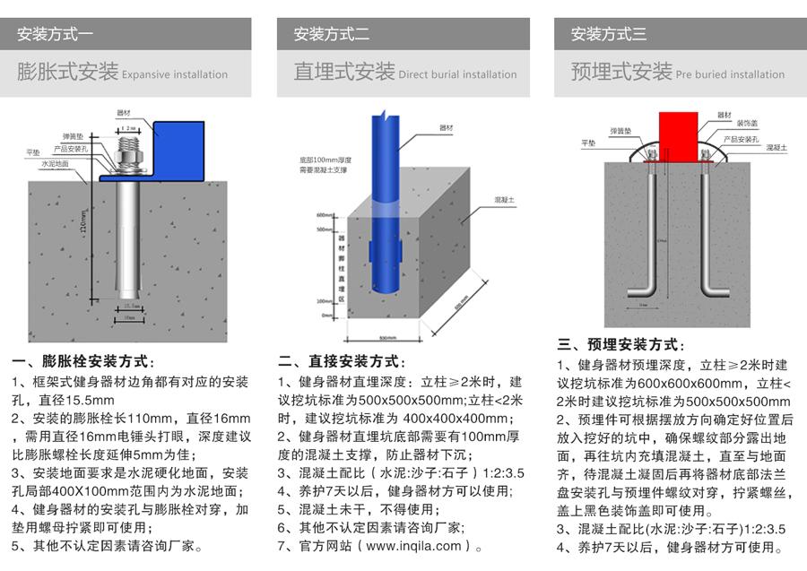 小區健身器材路徑安裝方式.jpg